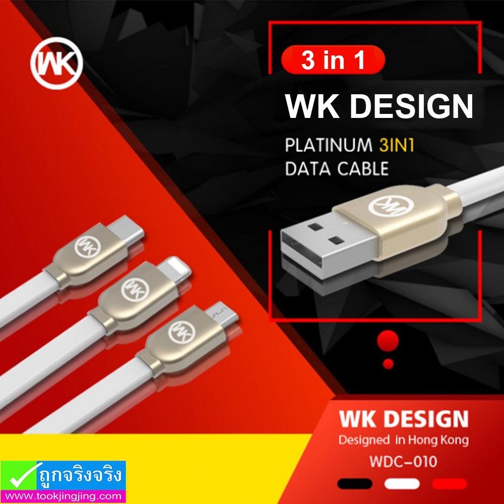 สายชาร์จ 3in1 WK WDC-010 ราคา 150 บาท ปกติ 375 บาท
