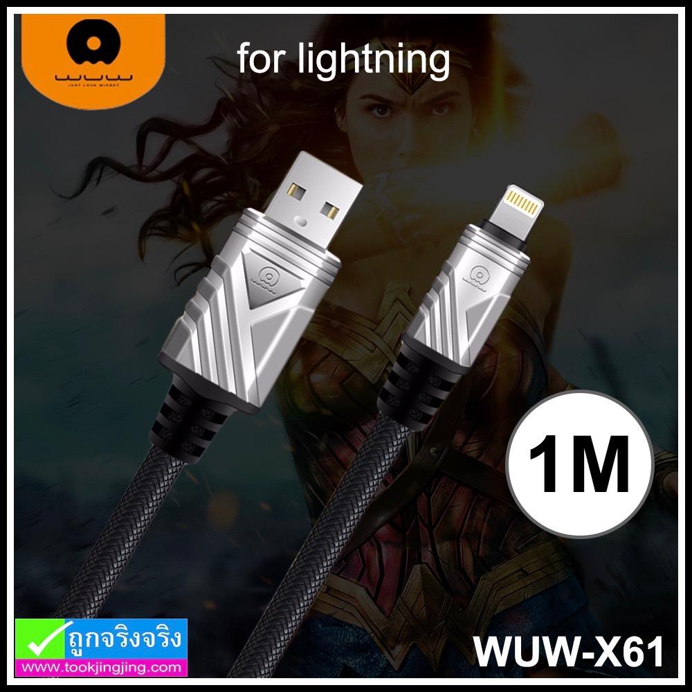 สายชาร์จ WUW X61 For iPhone 5/6/7/8/X ราคา 175 บาท ปกติ 440 บาท