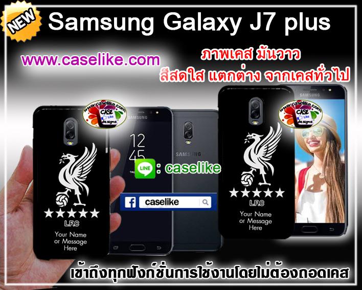case samsung J7 Plus (J7+) ภาพเคสมันวาว กันกระแทก คุณภาพดี