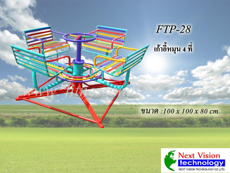 FTP-28 เก้าอี้หมุน 4 ที่