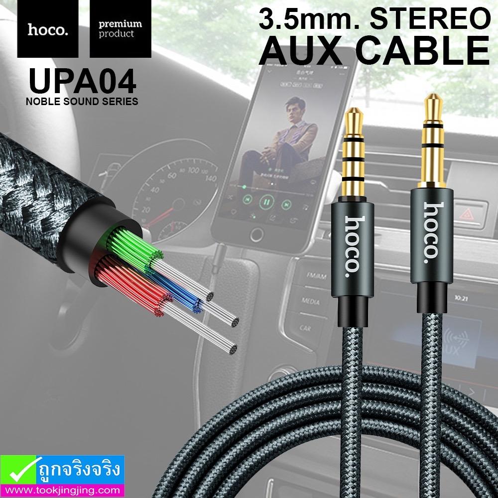 สาย AUX 3.5mm. Hoco UPA04 ราคา 60 บาท ปกติ 150 บาท