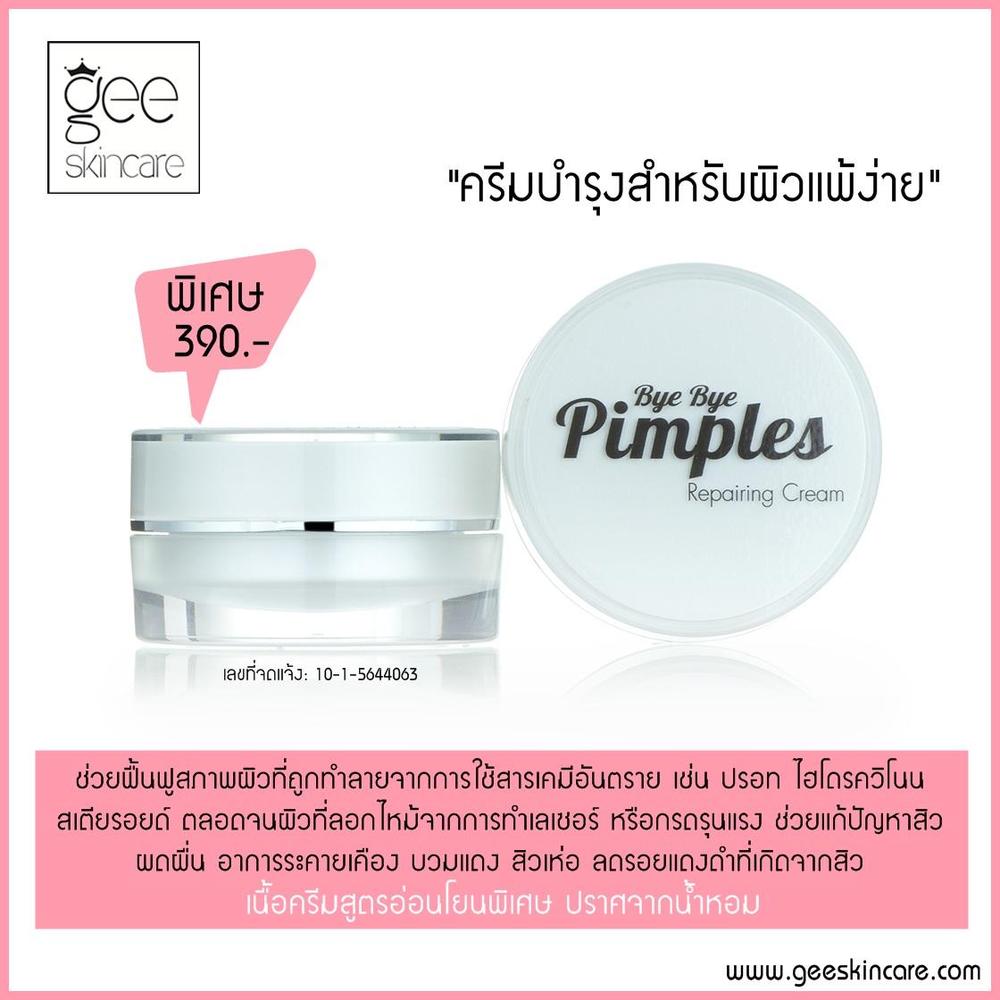 Bye Bye Pimples Repairing Cream (15g.) New!!!