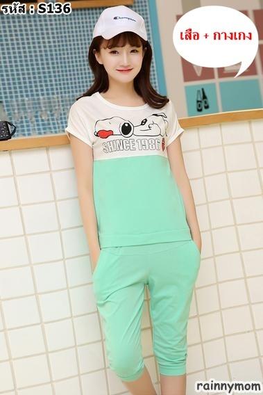 #ชุดSETสนู๊ปปี้สีเขียว + กางเกงขา 5 ส่วน ผ้าเนื้อนิ่มใส่สบายมากๆคะ