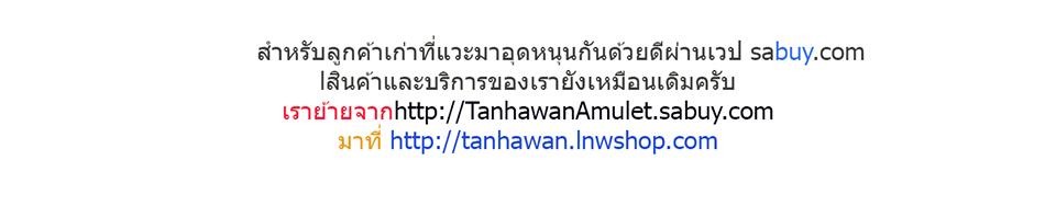 ร้าน Tanhawan Amulet & Other