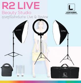 R2 LIVE ชุดไฟสตูดิโอไฟวงแหวน หน้าใส ขาวสวย แบบมีประกายตา ไฟถ่าย live ไฟแต่งหน้า