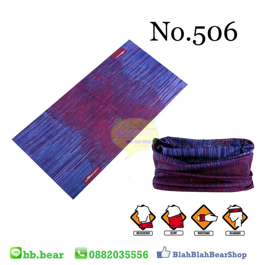 ผ้าบัฟ - No.506