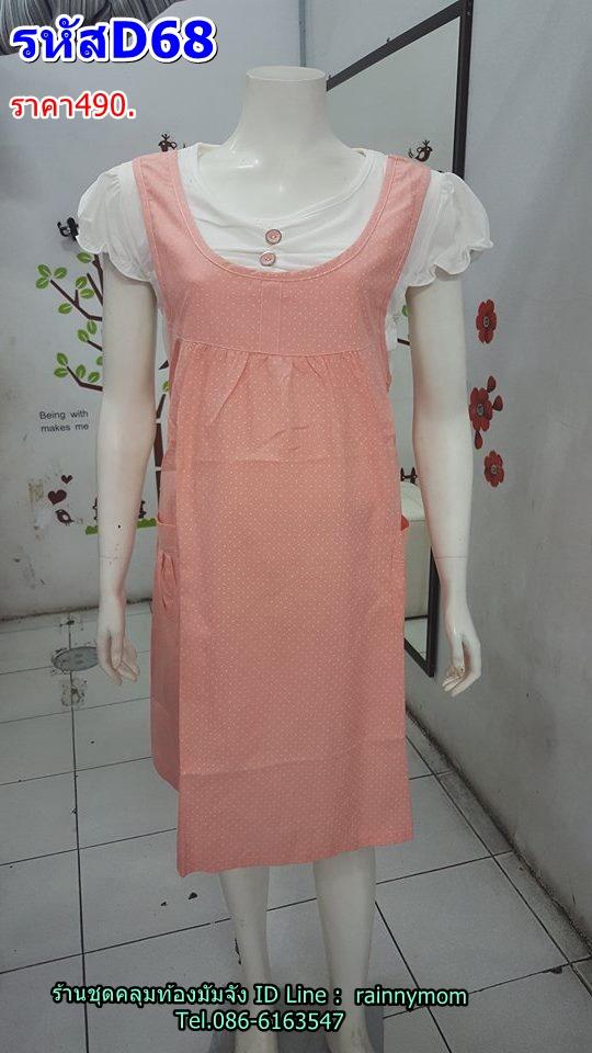 #DRESSกระโปรงผ้า2ชิ้นเย็บติดกัน ด้านในเป็นเสื้อยืดสีขาว ด้านนอกเป็นผ้าฝ้ายสีส้มอ่อนลายจุดสีขาว มีกระเป๋าล้วง ตรงหน้าท้อง คอวี แขนตุ๊กตา น่ารักมากๆค่ะ
