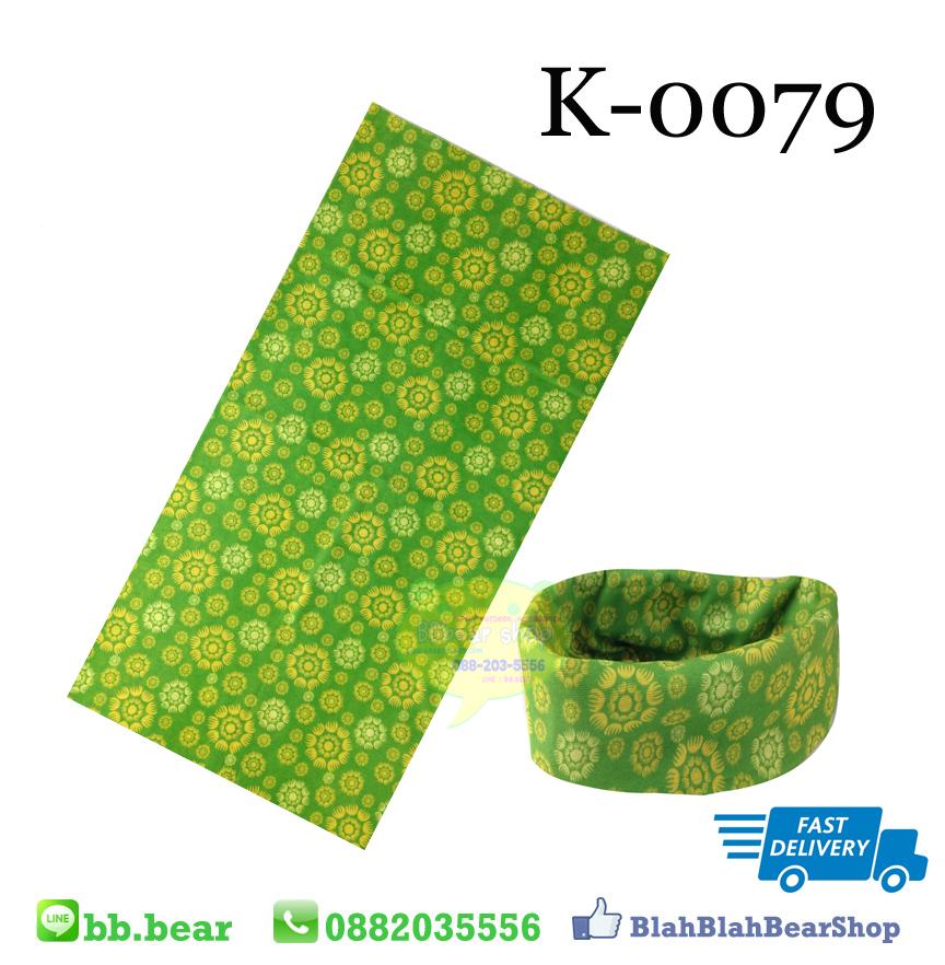 ผ้าบัฟ - K0079