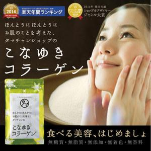 สำหรับผู้ที่แพ้อาหารทะเล Konayuki Collagen premium 100,000mg เร่ง Speed ผิวให้ใสแบบทันใจ ผุดผ่องไม่มีริ้วรอยค่ะ