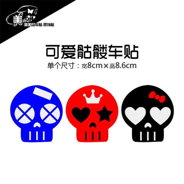สติ๊กเกอร์หัวกระโหลกสีดำ 8x8.6 CM