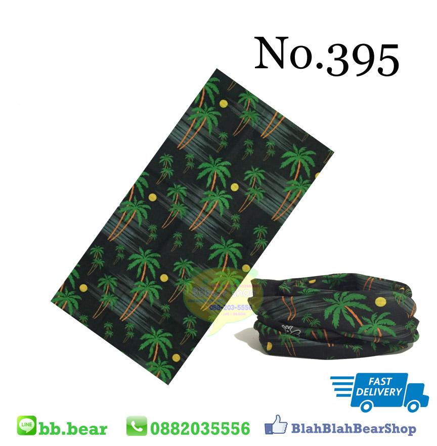 ผ้าบัฟ - 395