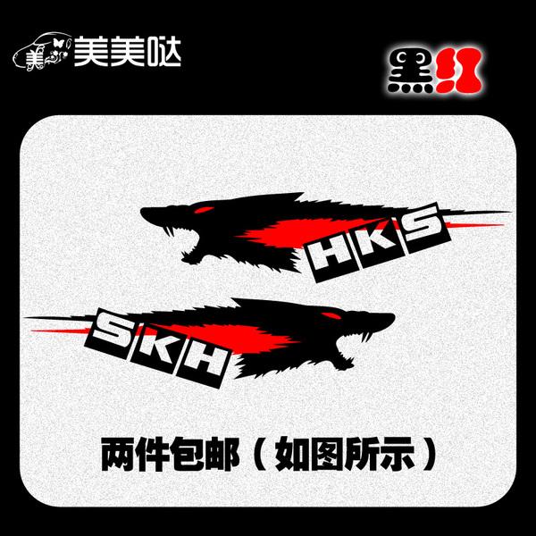 สติ๊กเกอร์ติดรถหมาป่า HKS สีดำ ขนาด 7x30CM (แพ็คคู่)
