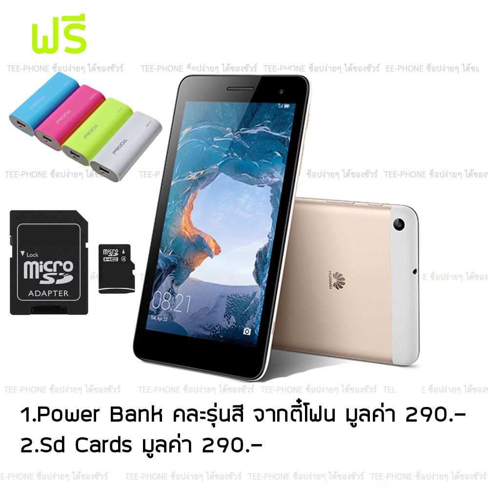 Huawei MediaPad T2 7.0 2016 รองรับ4G - Champain Gold แถมSdCard+PowerBank