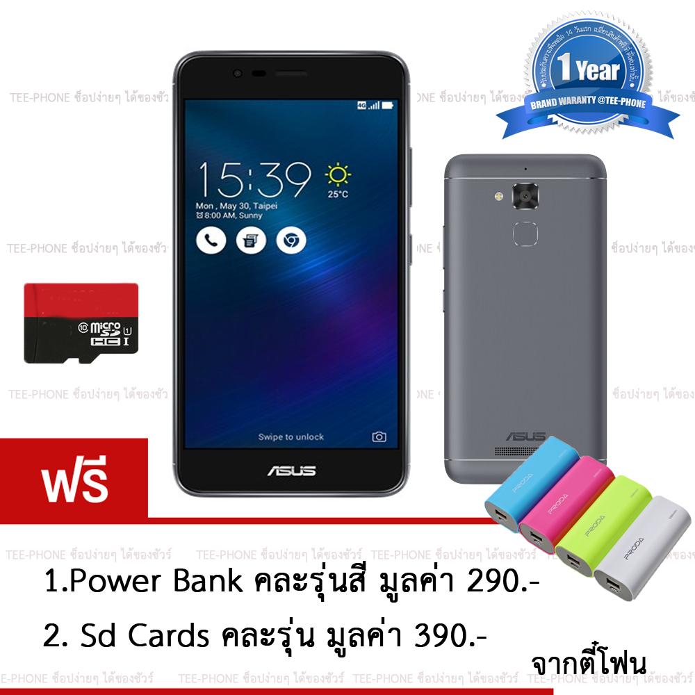 Asus Zenfone3 Max 2016 (ZC520TL) RAM2GB แถม PowerBank,SdCards