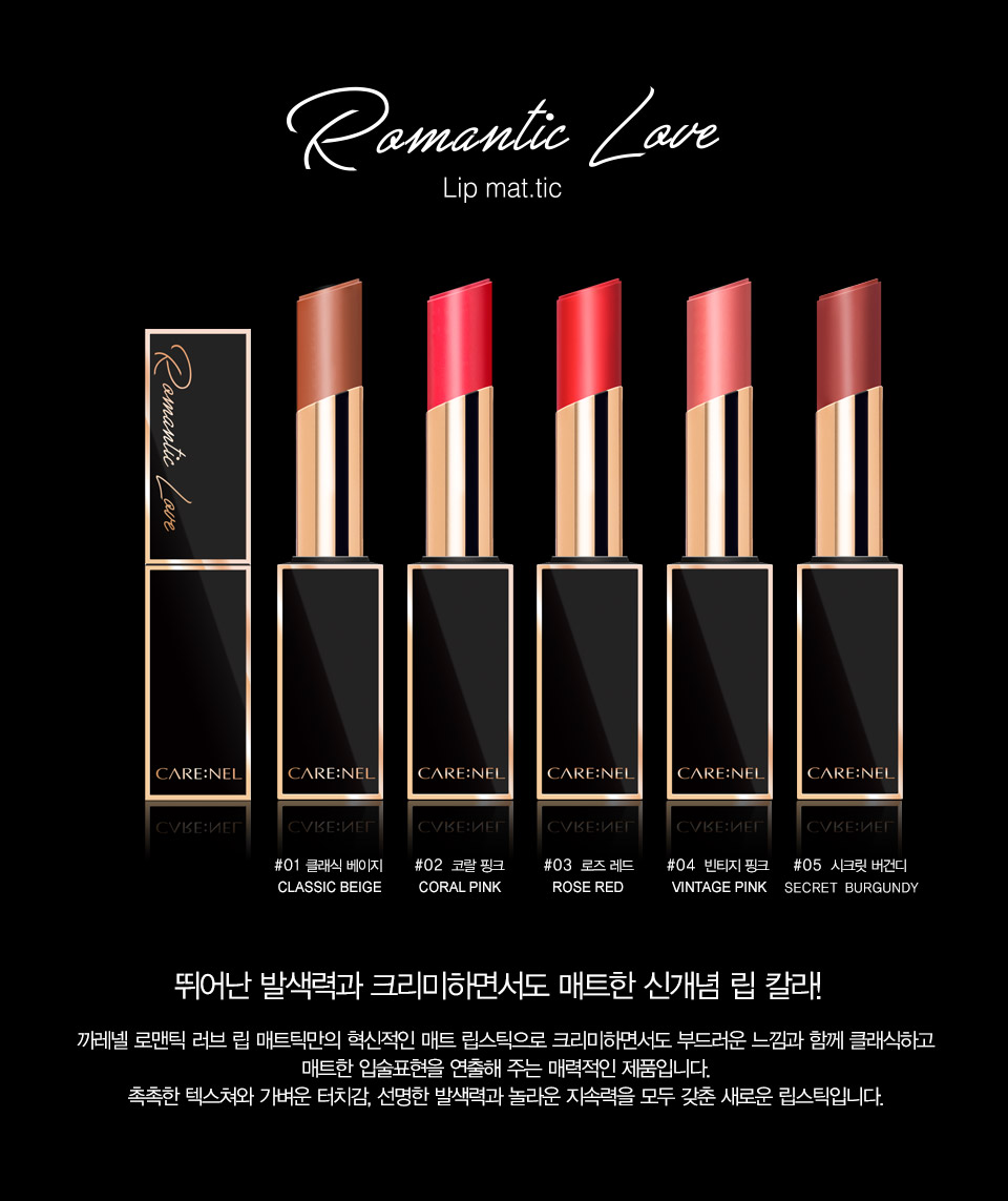 CARE:NEL Romantic Love Lip Mat