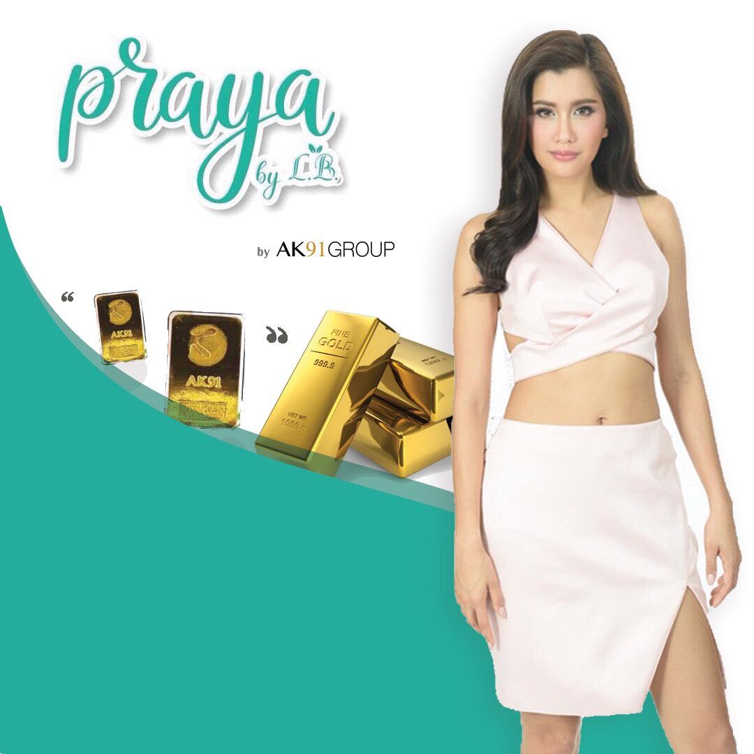 สั่งซื้อหรือสมัครตัวแทน Praya By LB โปรเจคสวยรวยพันล้าน คลิ๊ก