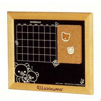 กระดานดำ ตาราง 1 เดือน Rilakkuma