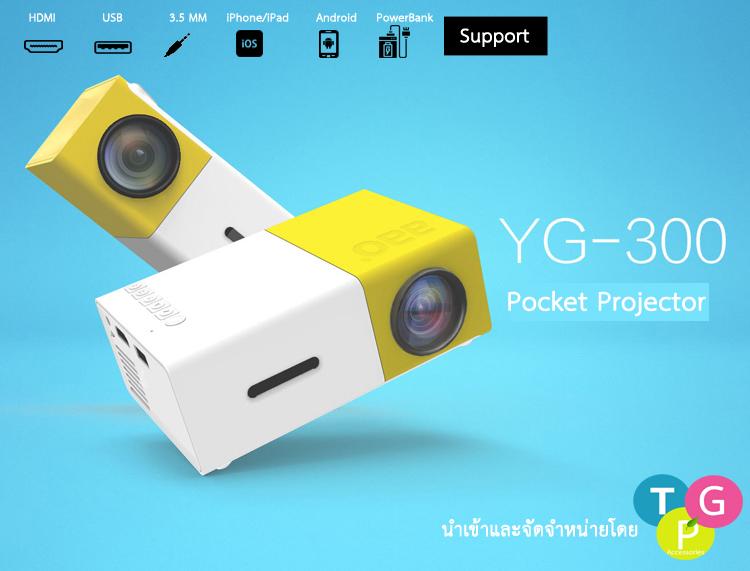 TPG YG300 Mini projector เครื่องฉายภาพยนต์แบบพกพา รองรับ Android,Windows
