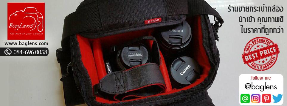 กระเป๋ากล้อง BagLens