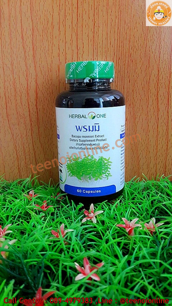 พรมมิ อ้วยอัน เฮอร์บัลวัน Brahmi Herbal One