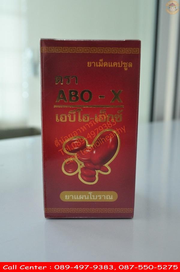abo-x ของแท้