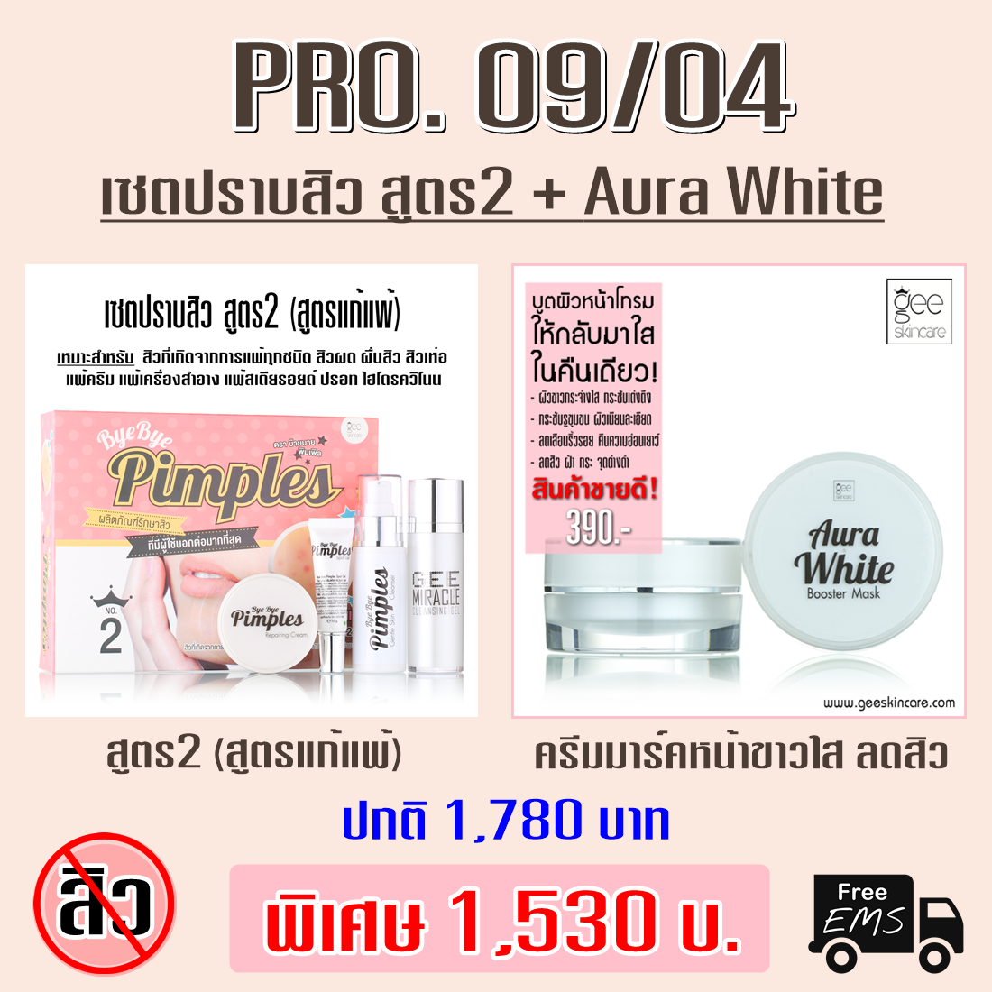 Promotion 09/04 [เซตปราบสิว สูตร2(สูตรแก้แพ้) + Aura White(มาร์คหน้าขาวใส ลดสิว)]