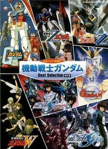 หนังสือโน้ตเปียโน Mobile Suit Gundam Best Selection Easy Piano And Vocal