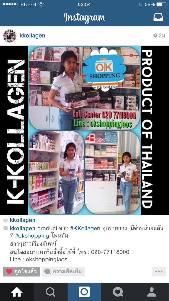 k-kollgenคอลลาเจนผิวขาวใสเป็นอาหารเสริมผิวขาวที่ขายดีที่สุด